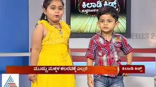 Drama Juniors Kids Having Fun At Suvarna News Studio | Suvarna Exclusive | Part 3