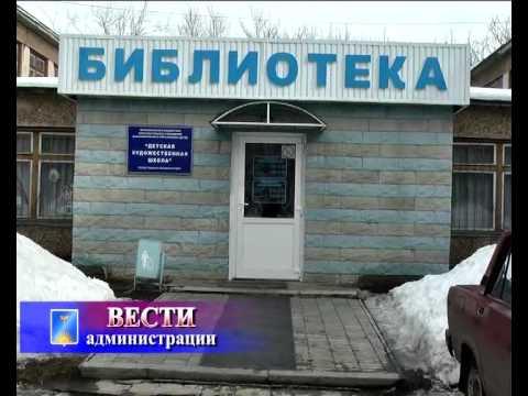 """""""Вести администрации"""" от 17.03.2014"""