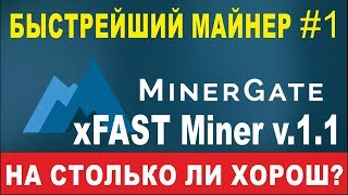 MINERGATE XFAST Miner v1.1 - Майним XMR на процессоре #1