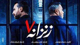 عمر كمال - أغنيه الجدع | من فيلم زنزانه 7 Omar Kamal - Elgad3 | Zenzana