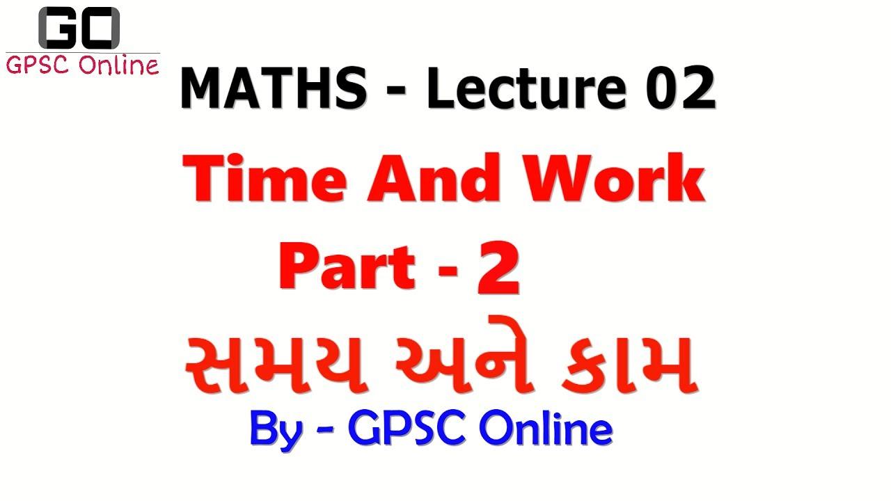 MATHS | Lecture - 02 | સમય અને કામ - 2 | Time & Work - Part ...