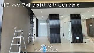 대구CCTV / 대구 …