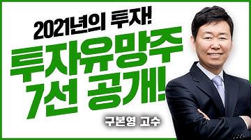 [고수 구본영] 2021년 투자유망주 7선 공개!