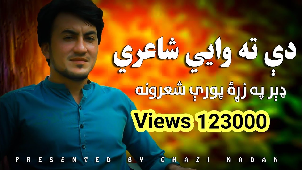Hassan Khilji New Pashto Poetry For Eid Special 2020