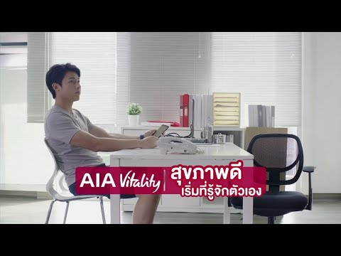 AIA Vitality | สุขภาพดี เริ่มที่รู้จักตัวเอง (Clip 6)