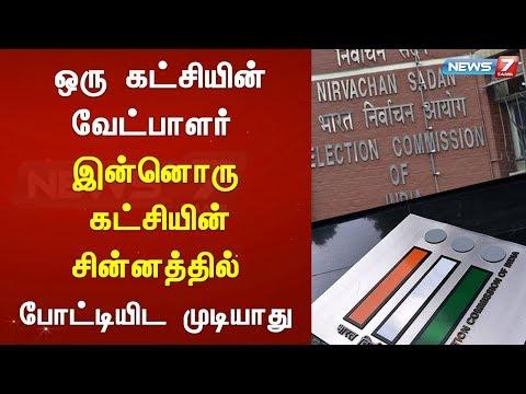 ஒரு கட்சியின் வேட்பாளர் இன்னொரு கட்சியின் சின்னத்தில் போட்டியிட முடியாது:தேர்தல் ஆணையம்   Subscribe➤ https://bitly.com/SubscribeNews7Tamil  Facebook➤ http://fb.com/News7Tamil Twitter➤ http://twitter.com/News7Tamil Instagram➤ https://www.instagram.com/news7tamil/ HELO➤ news7tamil (APP) Website➤ http://www.ns7.tv    News 7 Tamil Television, part of Alliance Broadcasting Private Limited, is rapidly growing into a most watched and most respected news channel both in India as well as among the Tamil global diaspora. The channel's strength has been its in-depth coverage coupled with the quality of international television production.