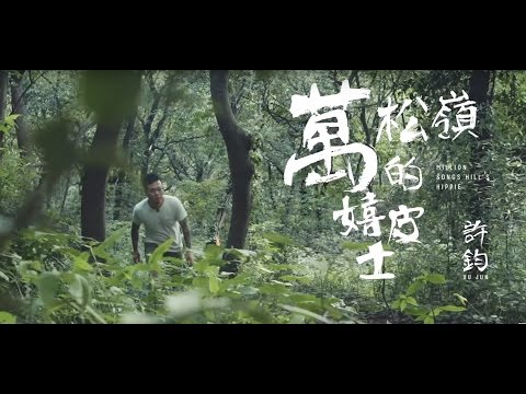 許鈞《萬松嶺的嬉皮士》Official Music Video