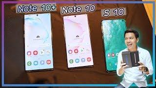 เเกะกล่อง Galaxy Note 10 และ Note 10+ มีอะไรเพิ่มขึ้นมาบ้าง ??