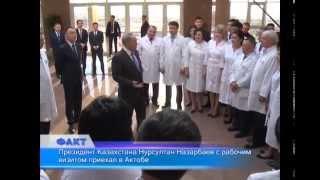 Президент Казахстану прибув з робочою поїздкою в Актобе