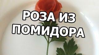 Роза из помидора - Украшения и цветы из овощей. | Carving tomato