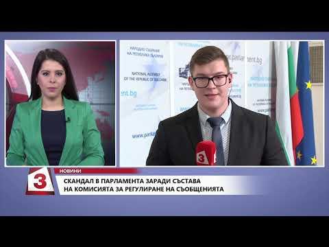 Емисия новини на Канал 3 на 21.02.2020г от 14.00 часа