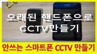 사용안하는 스마트폰 CCTV 만들기 PC와 폰에서 움직임 감지 와 알림설정 방법
