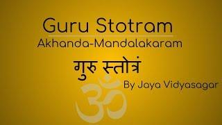 Guru Stotram - Akhanda Mandalakaram | Jaya Vidyasagar