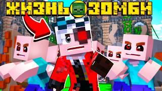 ЖИЗНЬ ЗОМБИ #2! ДИКИЙ ГОЛОД! МНЕ НУЖНЫ МОЗГИИИИИ! Minecraft