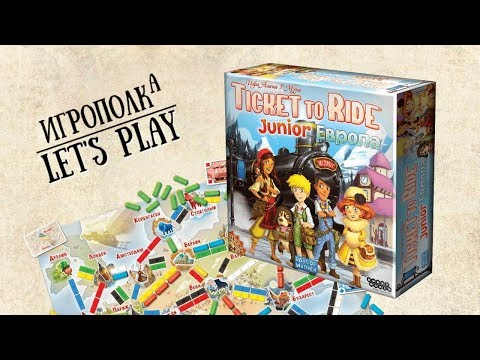 TIcket To Ride Junior. Европа. Let's Play.