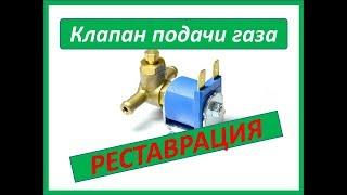 Ремонт клапана подачи СО в полуавтомате Или ремонт газового клапана ГБО в автомобиле