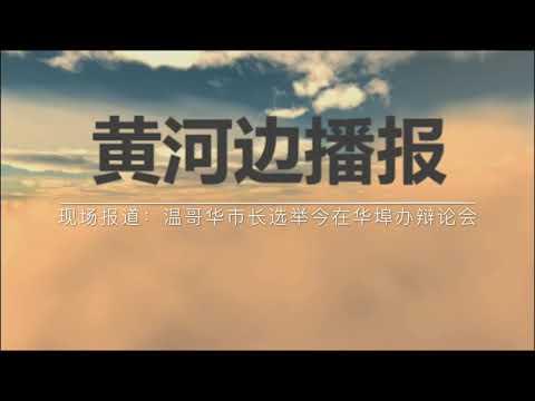 黄河边播报:【现场报道】2018温哥华市长选举今天下午在华埠首办辩论会