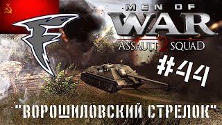 Фото КлиментВорошиловский стрелок КВ. Men Of War Assault Squad 2. 44 сложнае названье1