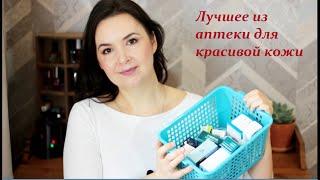 Идеальная кожа за копейки Самые эффективные средства из аптеки