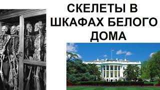 видео Скелет из шкафа Обамы