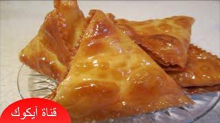 صامصة جزائرية معسلة |حلويات معسلة فيديو عالي الجودة