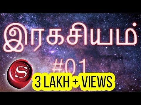 #01 The Secret in TAMIL - தமிழ் - இரகசியம் by Rhonda Byrne