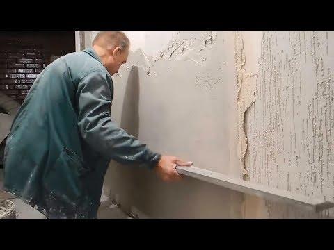 видео: Выравниваем стену,экономим деньги ч.2 штукатурим по маякам