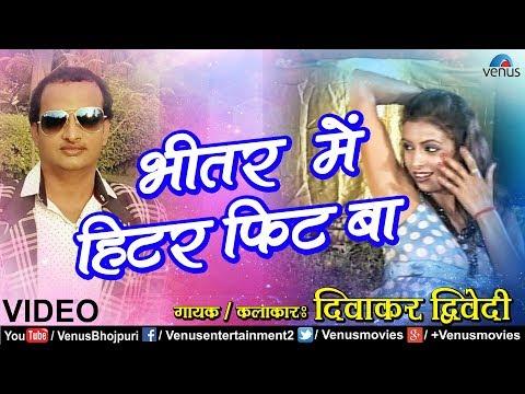 New भाेजपुरी हिट HD VIDEO Song | Bheetar Mein Hitar Fit Baa | Diwakar Dwivedi | Latest Bhojpuri Song