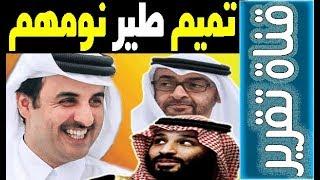 والله تميم جننهم .. مفاجئة قطرية كبيرة على مستوى العالم .. مليون مبروك ي شعب قطر