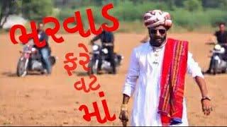 New Geeta Rabari Song Thakar Vase Bharwado Na Ghatma New Song HD Maldhari rockstar