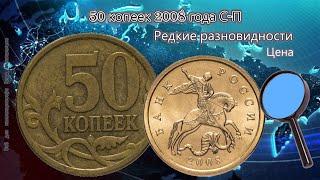 разновидности монеты 50 копеек 2008 года С-П.  Стоимость редких экземпляров