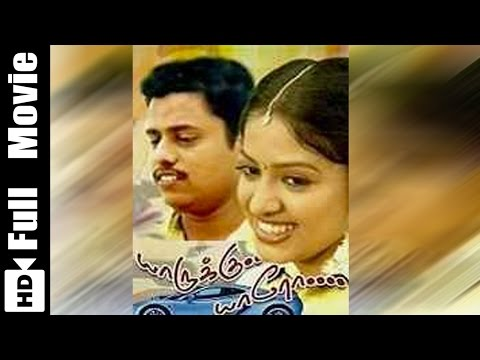 Yarukku Yaaro Tamil Full Movie : Sam Anderson, Varnika, Jothi