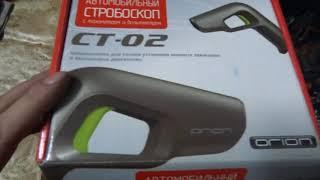 как проверить момент зажигания на Урале стробоскопом