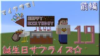 マイクラで誕生日サプライズ☆ 前編はクリエイティブでワールドを作成! ...