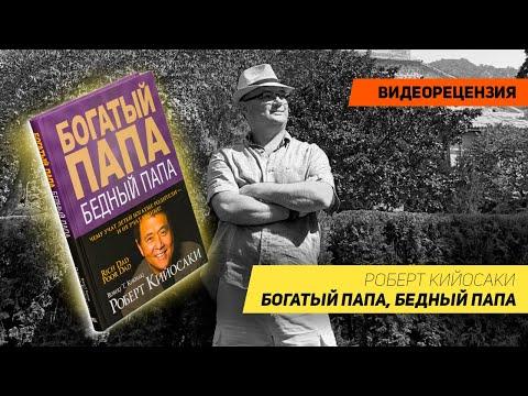 Роберт Кийосаки - Богатый папа бедный папа, Квадрант денежного потока