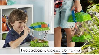 Геосафари. Среда обитания. Learning Resources в Калининграде