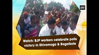 Watch: BJP workers celebrate polls victory in Shivamoga & Bagalkote - #Karnataka News