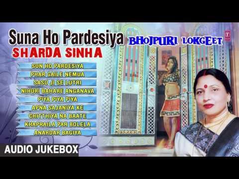 शारदा सिन्हा - सुनs हो परदेसिया |SUNA HO PARDESIYA By Sharda Sinha |BHOJPURI OLD AUDIO SONGS JUKEBOX