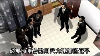 周永康薄熙來共享情婦 還密謀奪權 2012.04.13 thumbnail