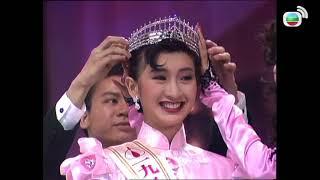 [經典重現] 陳法蓉加冕一刻 - 1989年度香港小姐競選國際親善小姐及三甲頒獎片段
