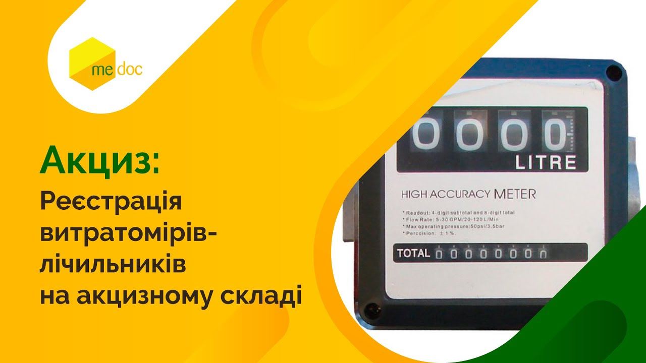 Реєстрація обладнання на акцизному складі. Витратоміри-лічильники.