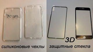 Аксессуары для iphone 7 plus(Аксессуары для iphone 7 plus …………………………………. 1 силиконовый чехол http://ali.pub/vforu 2 силиконовый чехол http://ali.pub/t3f5..., 2016-12-23T22:16:32.000Z)