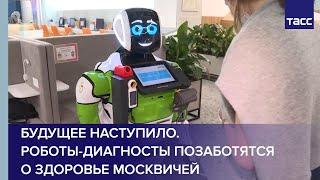 Будущее наступило. Роботы-диагносты позаботятся о здоровье москвичей