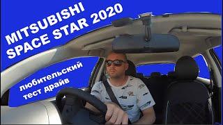 Mitsubishi Space Star 2020 1.2, 80 hp - любительский тест драйв.