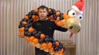 Змея из шаров