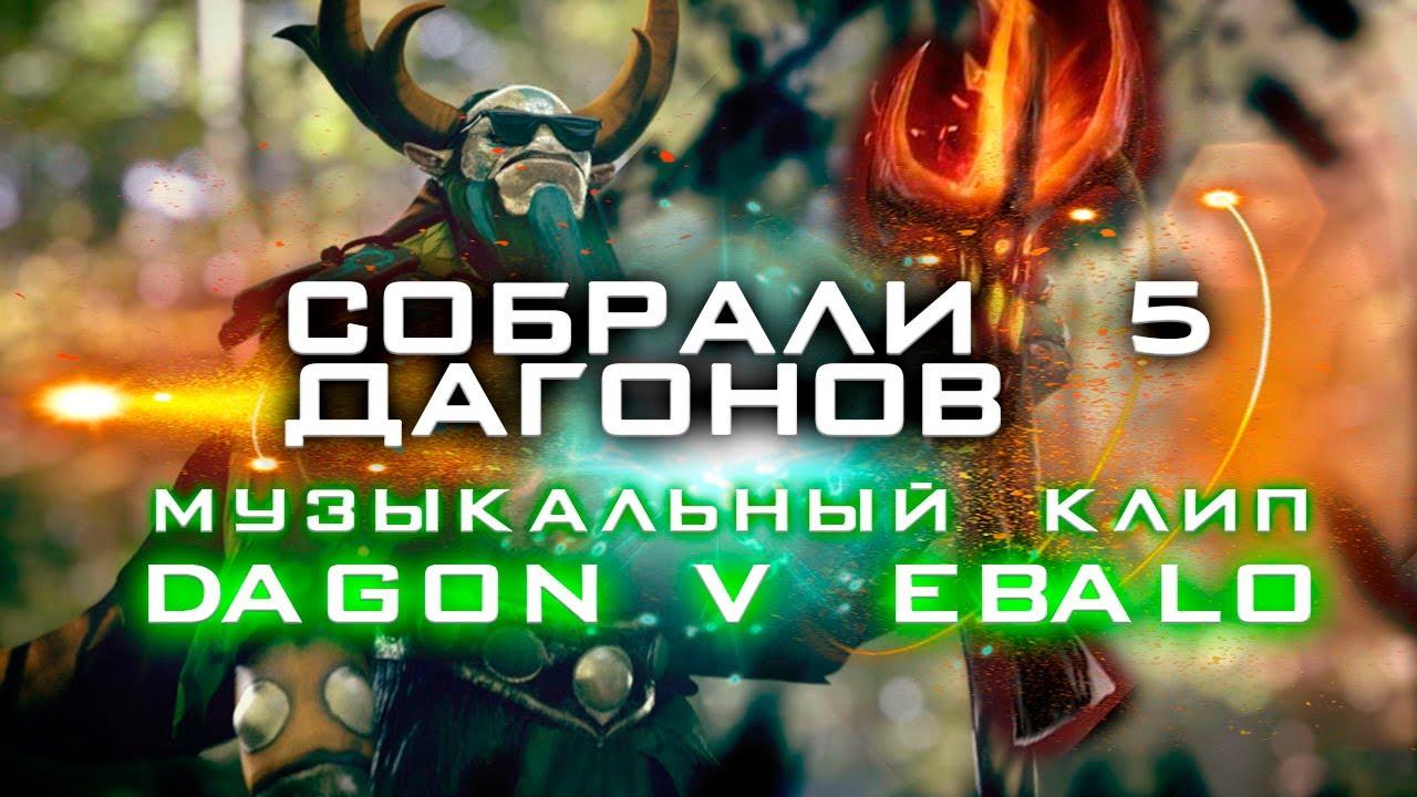ДАГОН В ЕБАЛО БУМ БУМ / DOTA 2 SONG / RAVE16+ / DOTA2