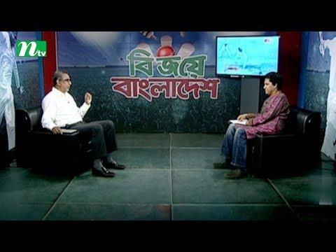 Bijoye Bangladesh