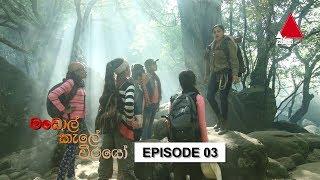 මඩොල් කැලේ වීරයෝ | Madol Kele Weerayo | Episode - 03 | Sirasa TV Thumbnail