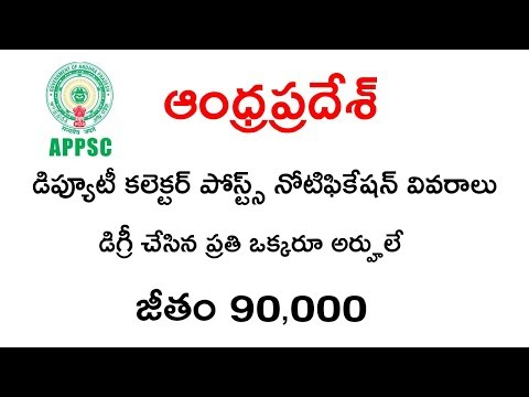 ANDHRA PRADESH DEPUTY COLLECTOR POSTS NOTIFICATION AND EDUCATION QUALIFICATIONS  DETAILS