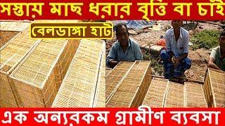 সস্তায় মাছ ধরার বৃত্তি বা চাঁই (বেলডাঙ্গা হাট ) | Fishing equipment market In West Bengal